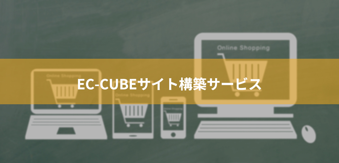 EC-CUBEサイト構築サービス