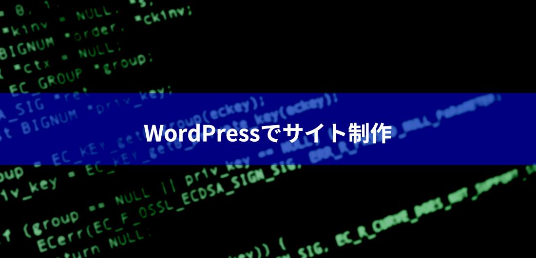 WordPressでサイト制作