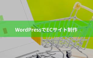 WordPressでECサイト制作
