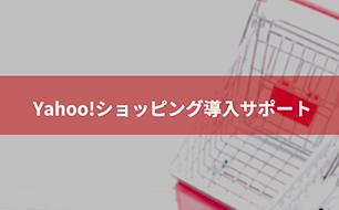 Yahoo!ショッピング導入サポート