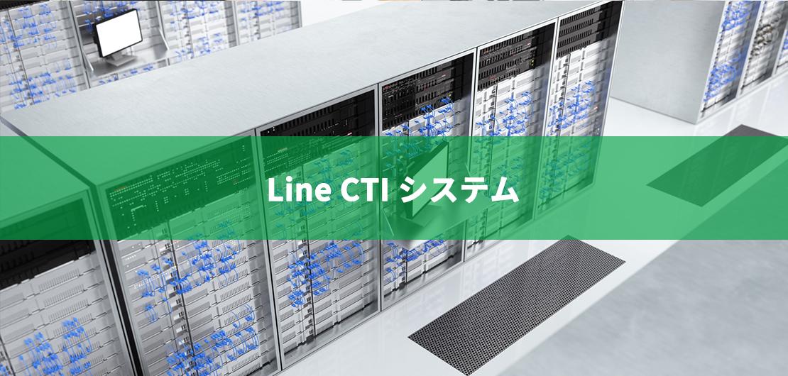Line CTI システム